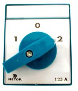 Intrerupator circular cu came Metop 63-022, 3 poli, pozitie 1-0-2, 125A