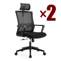 Scaun birou ergonomic Paris-H, rotativ, stofa + mesh, negru, set 2 bucati